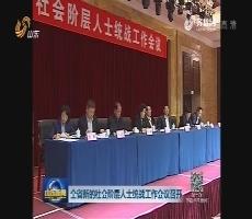 全省新的社会阶层人士统战工作会议召开