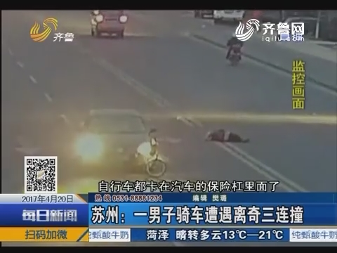 苏州:一男子骑车遭遇离奇三连撞