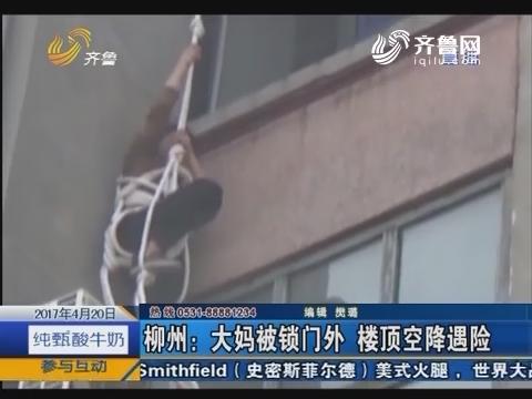 柳州:大妈被锁门外 楼顶空降遇险