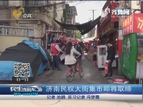 济南民权大街集市即将取缔