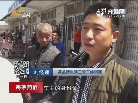 """山东省内首张电动三轮号牌济南""""开挂"""""""