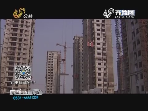 济南:首付门槛提高 卡住不少购房者