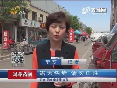 【直通12345】济南:露天烧烤 请勿任性