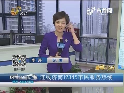 【直通12345】一季度济南蓝天数增多