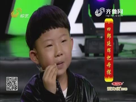 明星宝贝:愣头小弟弟原士义能歌善舞多才多艺