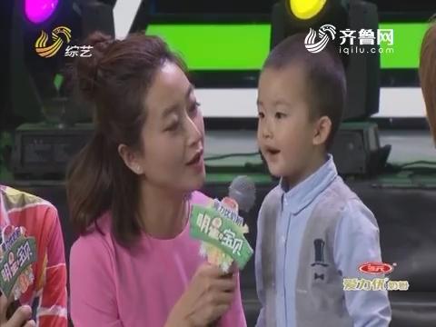 明星宝贝:点点带儿子雨点萌翻现场 逗乐观众