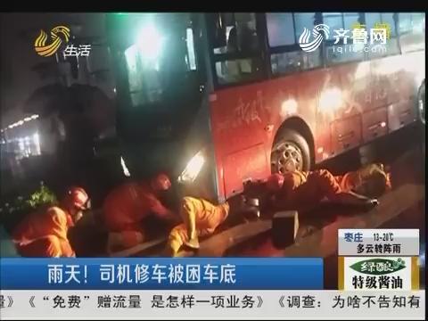 滕州:雨天!司机修车被困车底