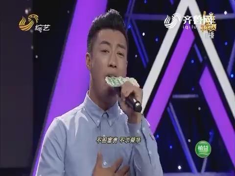 歌王争霸赛:杨正超实力演唱歌声动人 评委点评人有点二