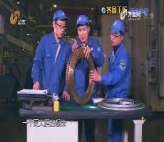 调查:齐鲁工匠·精益求精