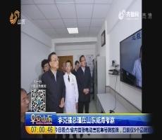 李克强总理在山东威海考察