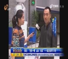 """【闪电连线】探访""""天舟一号""""山东""""元素""""——烟台航天513所"""