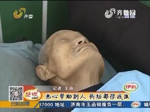 德州:七旬老人病重 村民送他住院