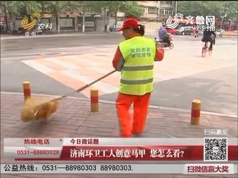 【今日微话题】济南环卫工人创意马甲 您怎么看?