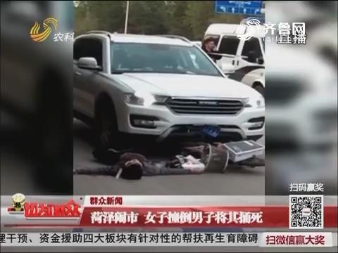 【群众新闻】菏泽闹市 女子撞倒男子将其捅死
