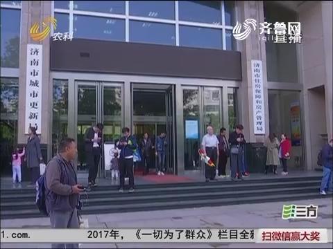 济南:最严限购 二套房公积金贷利率1.1倍