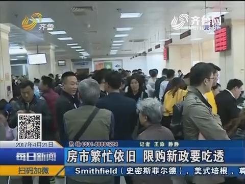 济南:房市繁忙依旧 限购新政要吃透