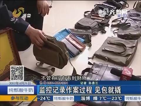 济南:监控记录作案过程 见包就撬