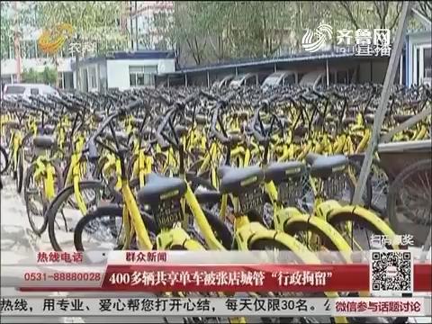 """【群众新闻】400多辆共享单车被张店城管""""行政拘留"""""""