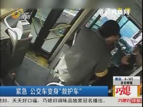 济南:公交车上 男子突然晕倒