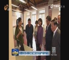 郭爱玲带队调研全省工业文化遗产保护情况