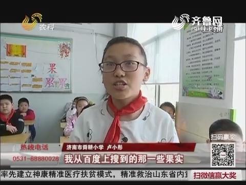 """【我和太空种子共成长】济南:舜耕小学主题班会 """"太空果实""""的大小"""