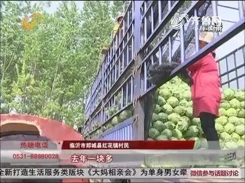 【群众新闻】郯城:蔬菜价格断崖式下降 都是统一市场惹的祸?