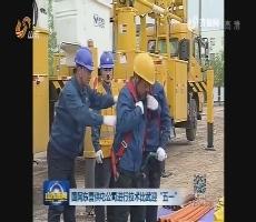 """国网东营供电公司进行技术比武迎""""五一"""""""