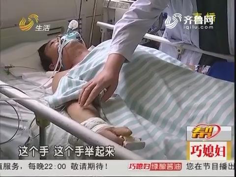 济南:探望 陈凡国咋样了?