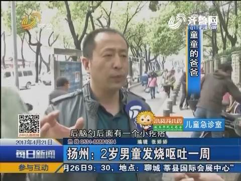 扬州:2岁男童发烧呕吐一周 野外游玩蜱虫叮咬危害大