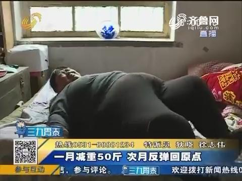 淄博:344斤胖大姐 减肥三年大变样