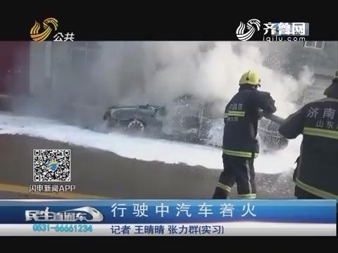 济南:行驶中汽车着火 还有2月汽车就要报废