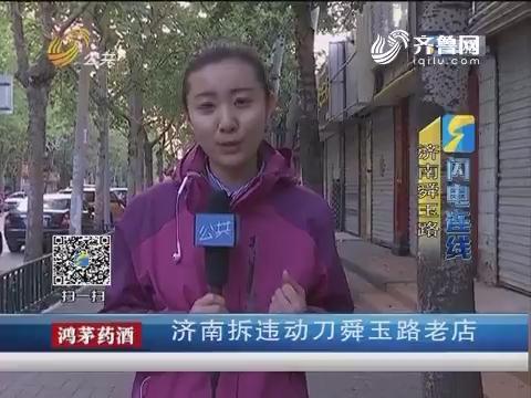 闪电连线:济南拆违动刀舜玉路老店