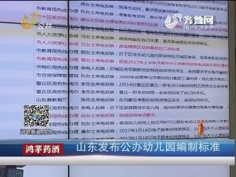 【直通12345】山东发布公办幼儿园编制标准
