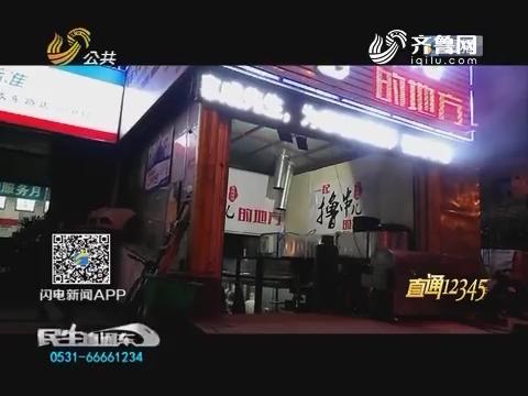 【直通12345】济南:露天烧烤 请勿任性(三)