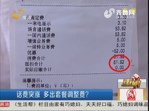 【重磅】德州:话费突涨 多出套餐调整费?