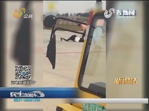 【新说法】夫妻停机坪厮打延误航班