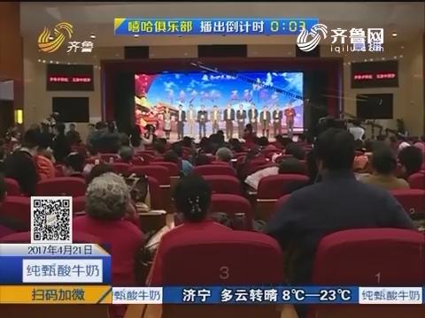 """济南:""""齐鲁夕阳红五彩中国梦""""文艺展演启动"""