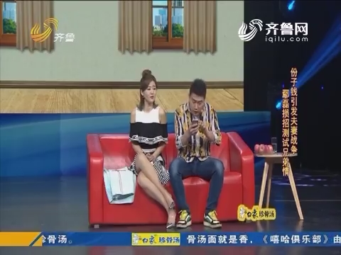 嘻哈俱乐部:鄢磊损招测试兄弟情 份子钱引发夫妻战争