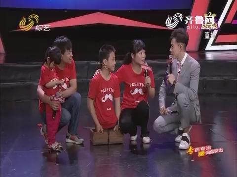 全家总动员:天使之梦家庭组合来挑战 失去双腿的小志宇坚强开朗