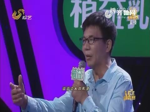 歌王争霸赛:张志波演唱歌曲《红星照我去战斗》一路走过的艰辛路程