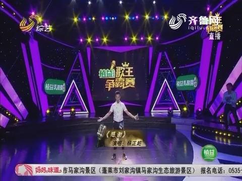 歌王争霸赛:杨正超实力演唱歌声动人 用歌声回报媳妇的支持