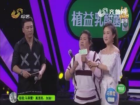 歌王争霸赛:马翠霞演唱歌曲《又唱浏阳河》