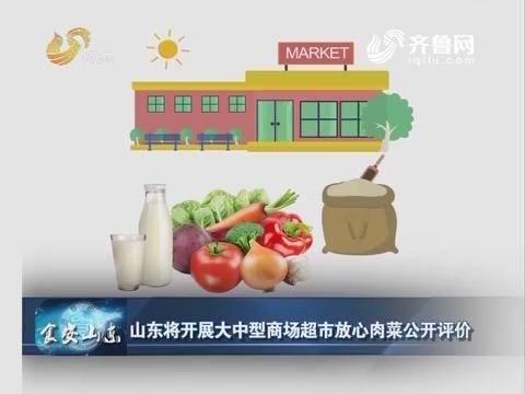食安山东:山东将开展大中型商场超市放心肉菜公共评价