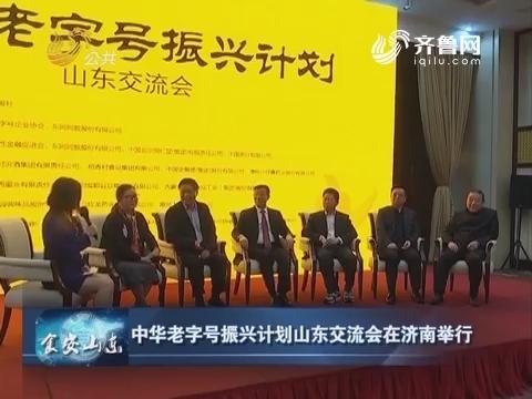 食安山东:中华老字号振兴计划山东交流会在济南举行