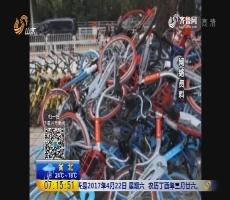 互联网单车:助力市民出行 但乱停乱放也碍事