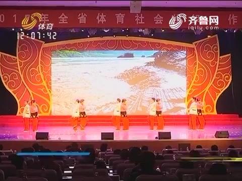 2017年山东省体育社会组织工作会议召开