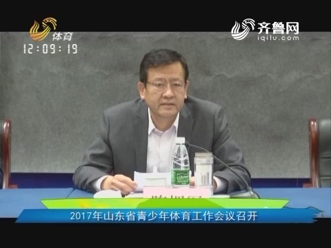 2017年山东省青少年体育工作会议召开