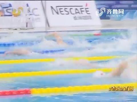 孙杨 傅园慧双双夺金 全国游泳冠军赛明星闪耀