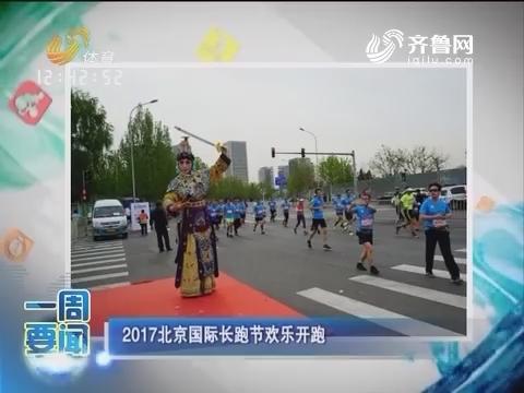 一周要闻:山东男排小组第一晋级全运会决赛