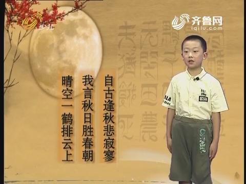 中华经典诵读部分:《秋词二首》